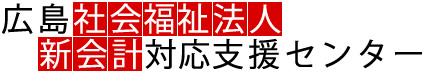 広島社会福祉法人新会計対応支援センターです