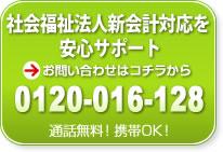 広島社会福祉法人新会計の無料相談